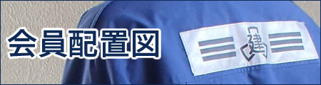 品川建設防災協議会 会員配置図